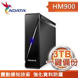 ADATA 威剛 HM900 3TB 3.5吋 USB3.0外接式硬碟