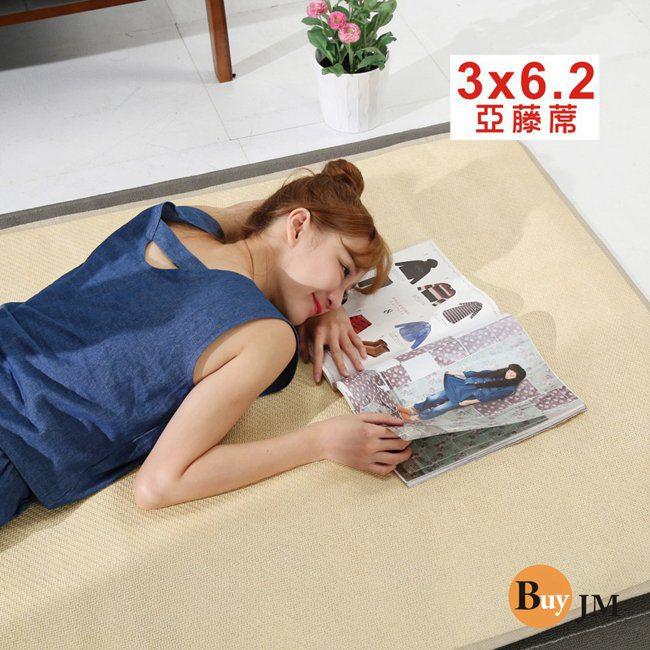 BuyJM天然仿藤涼蓆竹蓆單人3尺 鬆緊帶平單式款