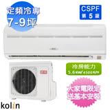 Kolin歌林 8-10坪定頻冷專一對一KOU-45203/KSA-452S03(含基本安裝+舊機回收)買送風扇