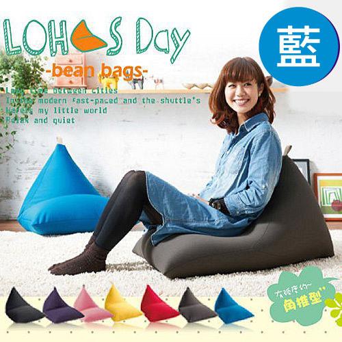 《BN-HOME》LOHAS Day 樂活時尚懶人沙發-藍色