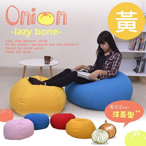 《BN-HOME》Onion可愛洋蔥樂活懶骨頭-黃