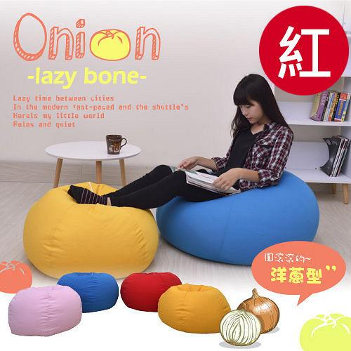 《BN-HOME》Onion可愛洋蔥樂活懶骨頭-紅