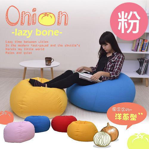 《BN-HOME》Onion可愛洋蔥樂活懶骨頭-粉紅