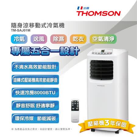THOMSON 隨身涼 移動式冷氣機 TM-SAJ01M