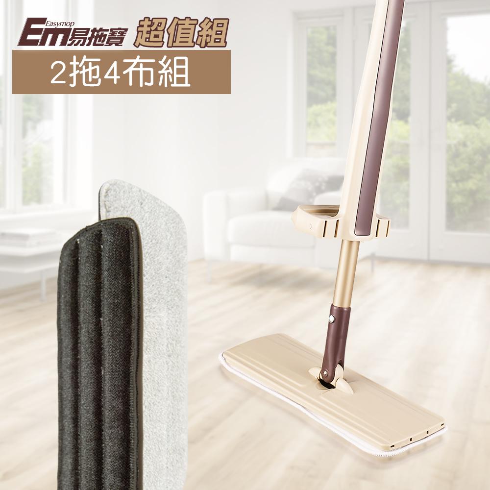 【EM易拖寶】360度免沾手可站立乾濕平板拖把2拖4布組EM001(家用小平板)