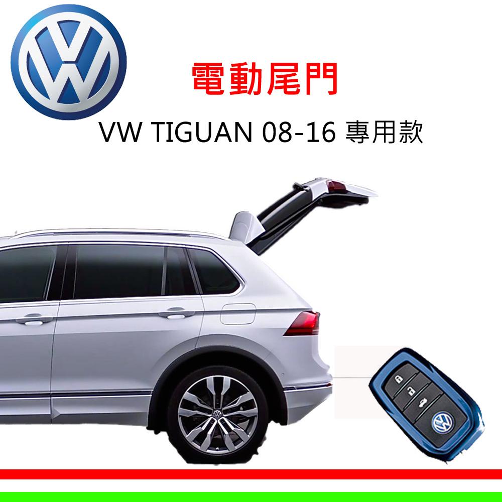 【Volkswagen】TIGUAN 08-16專用智能電動尾門_送免費安裝