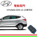 【HYUNDA 】IX35 13-15專用智能電動尾門 送免費安裝