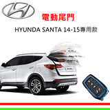 【HYUNDA 】SANTA FE 14-15專用智能電動尾門 送免費安裝