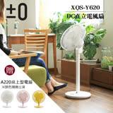 ±0 正負零 12吋DC直流極簡風電風扇 XQS-Y620 群光公司貨