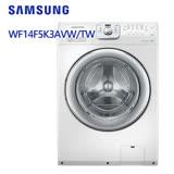 Samsung 三星 14kg滾筒式洗衣機 WF14F5K3AVW/TW