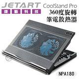 JetArt 捷藝 CoolStand Pro 360度旋轉 筆電散熱器 NPA180