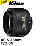 Nikon AF-S DX 35mm F/1.8G (國祥公司貨)