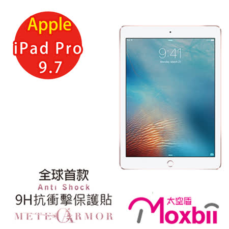 Moxbii Apple iPad Air 2/Pro 9.7太空盾 9H 抗衝擊 螢幕保護貼
