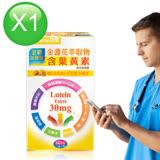 諾得全新加強型金盞花萃取物含葉黃素複方軟膠囊(60粒x1盒)