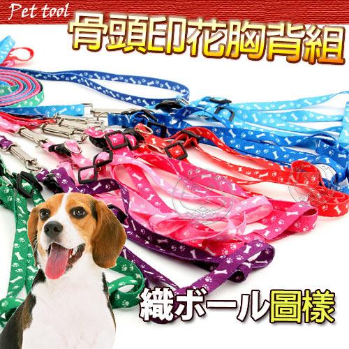 dyy~骨頭圖騰小型犬用胸背牽繩組125cm~2條  顏色 出貨