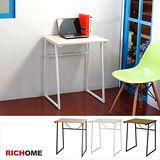 【RICHOME】HOME簡易型工作桌-3色