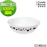 (任選) CORELLE 康寧繽紛巧克力500cc小湯碗