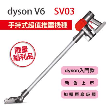 dyson V6 SV03   無線手持式吸塵器