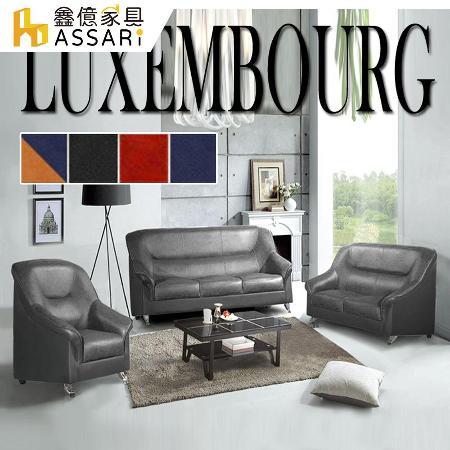 盧森堡 皮沙發