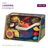 美國 B.Toys 感統玩具 小船長釣魚組 Fish Splish