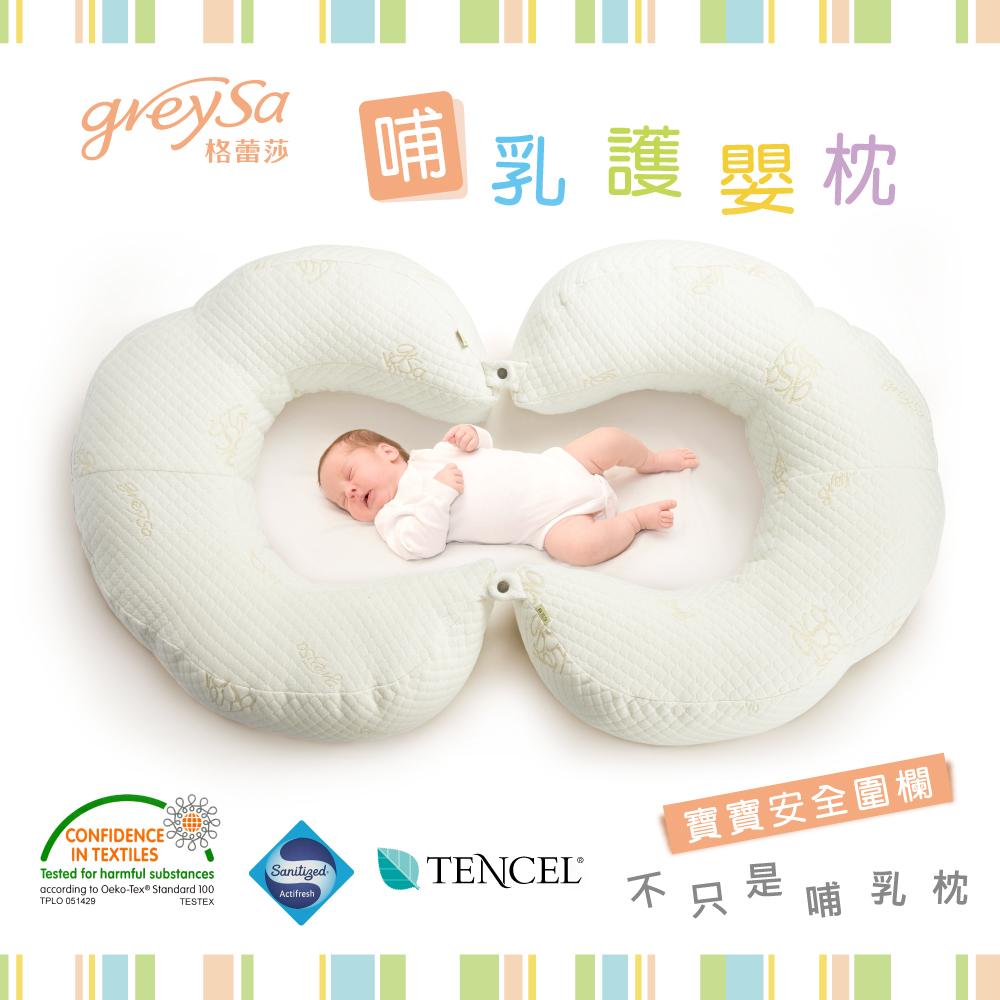 GreySa格蕾莎【哺乳護嬰枕】月亮枕/孕婦枕/哺乳枕/圍欄/護欄-一組兩入