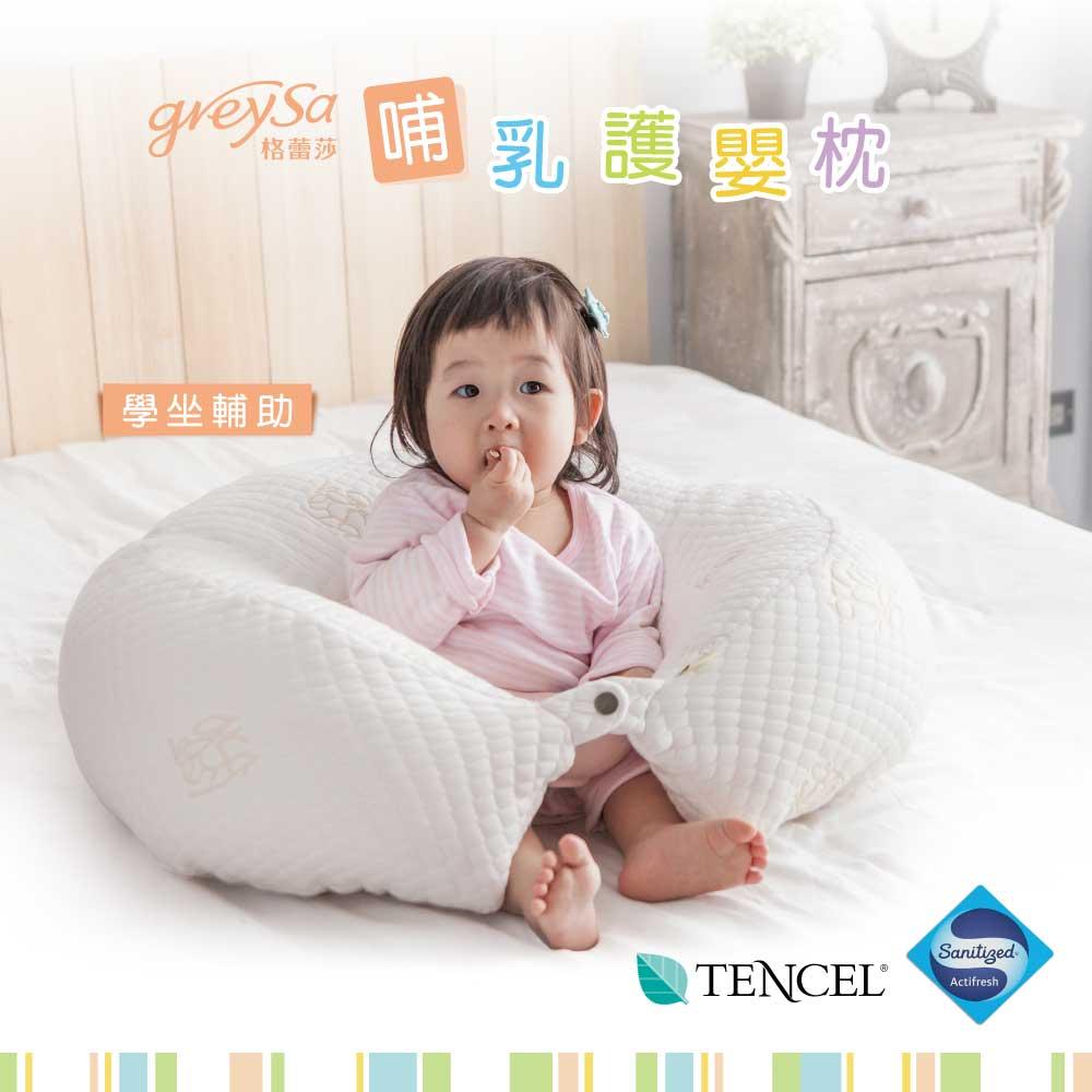 GreySa格蕾莎【哺乳護嬰枕】月亮枕/孕婦枕/哺乳枕/圍欄/護欄-一入