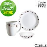 CORELLE 康寧繽紛巧克力3件式餐盤組-C01