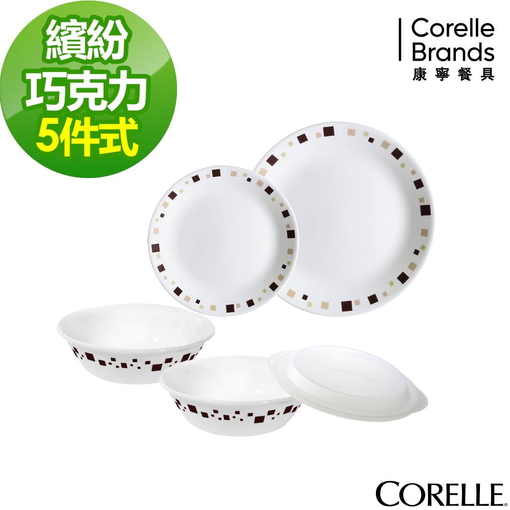 CORELLE 康寧繽紛巧克力5件式餐盤組-E02