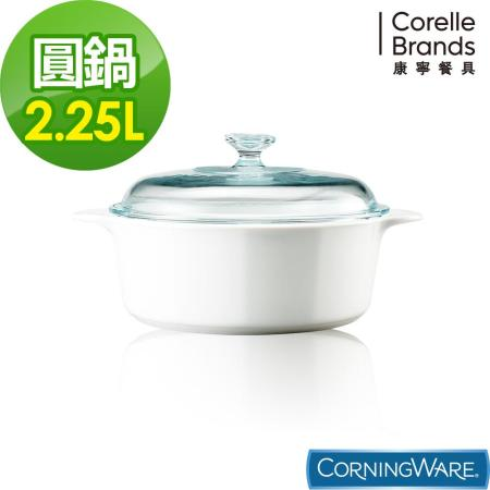 美國康寧 2.25L圓型陶瓷鍋