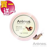 【買一送一】Arenes 蝸牛晶萃滑絲美膚皂100g(共2入)