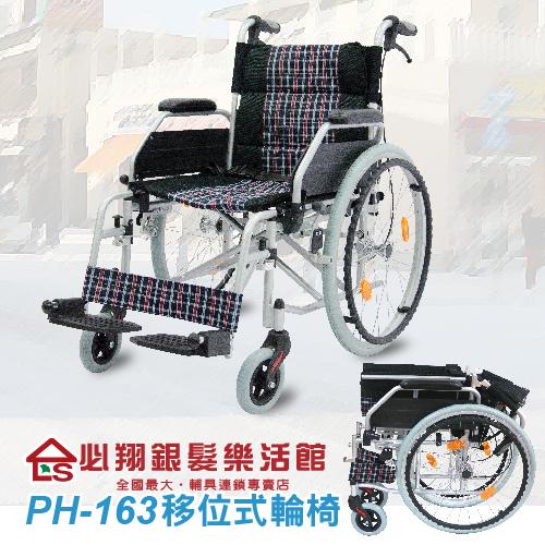 【必翔銀髮】PH-163移位式鋁合金輪椅(未滅菌)