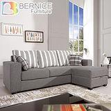 Bernice-麗莎L型布沙發椅組合-送抱枕
