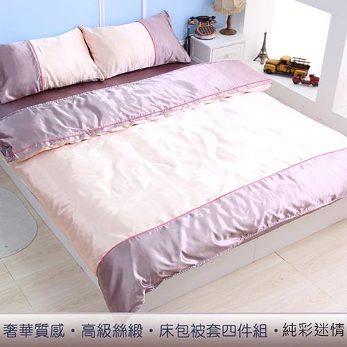 【伊柔寢飾】玩色系列-時尚設計款.絲質緞面床包被套四件組-純彩迷情