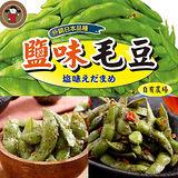 【禎祥食品】外銷日本A級鹽味/香辣/蒜味毛豆 團購5包任選組