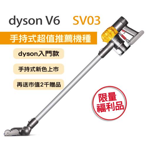 【線上申請送床墊吸頭+壁掛架】dyson V6 SV03 無線手持式吸塵器 琉璃黃 極限量福利品