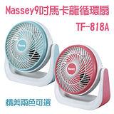 【Massey】9吋馬卡龍循環扇 TF-818A (三色自由選)