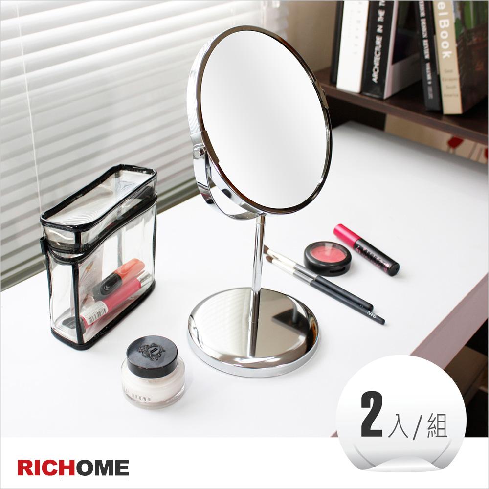 【RICHOME】格瑞絲雙面立鏡(2入)
