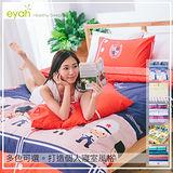 【eyah】頂級極細柔絲綿雙人加大床包涼被4件組-(多色可選)