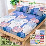 【eyah】頂級極細柔絲綿雙人加大床包枕套3件組-(多色可選)