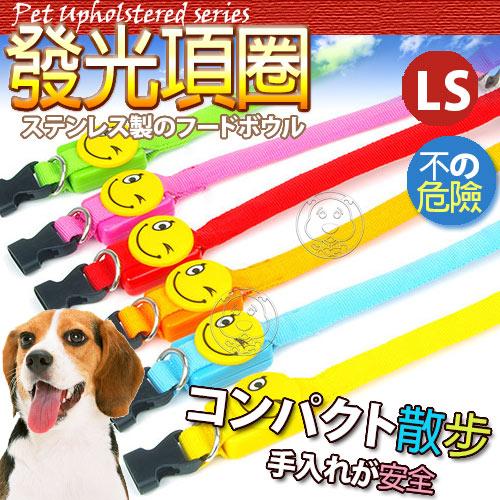 dyy》卡通笑臉寵物發光項圈 XS  2kg 狗貓  款式