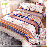 【eyah】台灣製歐風加厚款頂級柔絲絨-單人床包被套三件組-(多色可選)