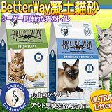 美國Ultra pet 型貓寓所貓砂》凝土砂系列-14磅