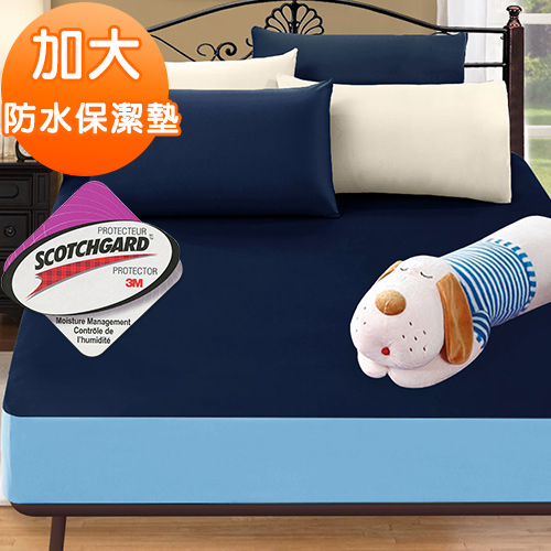 J-bedtime【時尚雙藍】防水透氣網眼布加大床包式保潔墊(使用3M吸濕排汗藥劑)