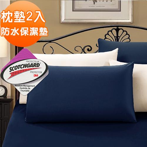 J-bedtime【時尚雙藍】防水透氣網眼布枕頭專用保潔枕墊2入(使用3M吸濕排汗藥劑)