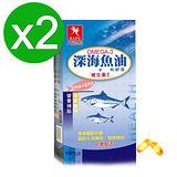 【八福台康】深海魚油x2 (120粒/瓶)
