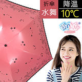 降溫10℃手開-水舞系列 【 橘紅 】 輕量/遮陽傘/雨傘/雨具/晴雨傘◆日本雨之戀◆