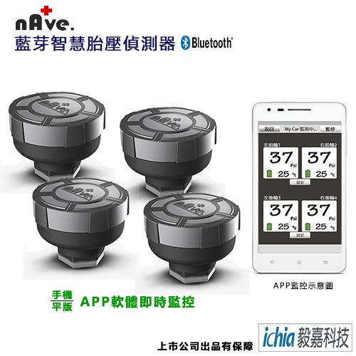 ~nAve~全藍芽胎壓偵測器 手機監測 ~汽車版