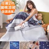 【J-bedtime】專利透氣吸濕排汗大和涼感舖棉四季涼被-5X6尺-任選兩件
