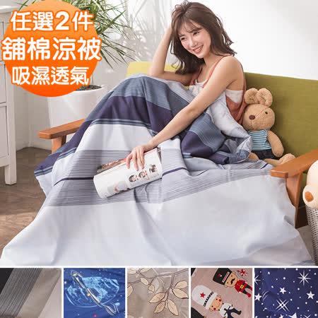 J-bedtime 大和涼感舖棉涼被X2