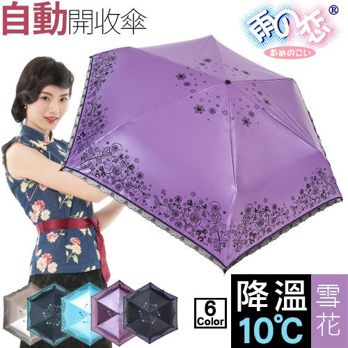 獨家降溫10℃ 自動開收傘 - 雪花【亮紫色】SGS認證/防曬/抗UV/晴雨傘/自動傘-日本雨之戀